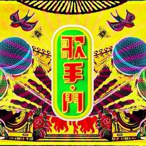 ViuTV《歌手門》歌單
