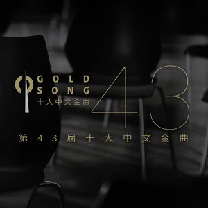 第四十三屆十大中文金曲