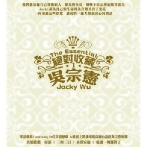 吳宗憲 (Jacky Wu) - 絕對收藏吳宗憲 (The Essential Jacky Wu)