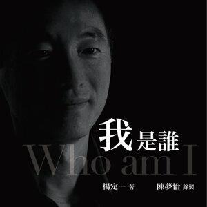 楊定一 & 陳夢怡 - 我是誰·全部生命系列06
