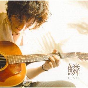 因為你聽過 鱗(うろこ) - From 'Boku To Kimi' Soundtrack
