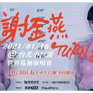 2021/01/16《謝金燕2021TURN口罩 世界巡迴演唱會》歌單