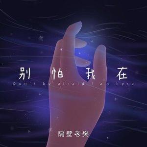 中文 放鬆