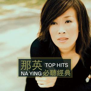 那英 Na Ying 必聽經典 Top Hits