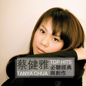 蔡建雅 Tanya Chua 必聽經典與創作