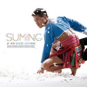 舒米恩 - Suming