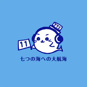 七海ひろき「七つの海への大航海」O.A曲 プレイリスト 11