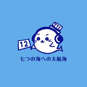 七海ひろき「七つの海への大航海」O.A曲 プレイリスト 12