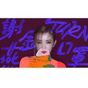 2021 謝金燕turn口罩台北場演唱會歌單