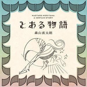 森山直太朗選輯(Naotaro Moriyama)