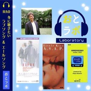 R40 冬に聴きたいラブソング&エールソング【おとラボ】