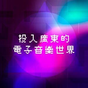 投入廣東的電子音樂世界