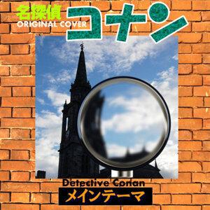 名偵探柯南主題曲(new)
