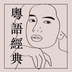 粵語經典 — 復古懷舊歌曲