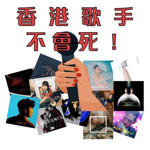 香港歌手不會死!