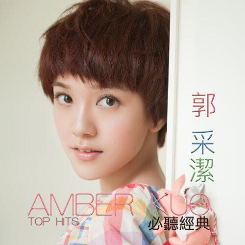 郭采潔 Amber Kuo 必聽經典 Top Hits