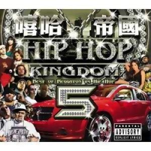 Hip Hop Kingdom (嘻哈帝國) - Hip Hop Kingdom 5 (嘻哈帝國 5)嘻哈寶典
