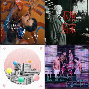 4/2 Clubhouse 共享Playlist