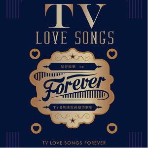TVB無線電視劇情歌集 (TV Love Songs Forever)