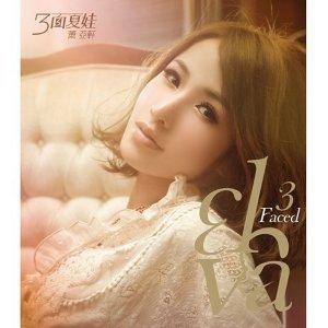 蕭亞軒 (Elva Hsiao) - 歷年精選