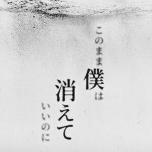 on a loop | 日文 · 英文