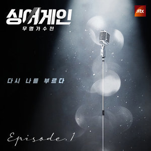 SingAgain - Battle of the Unknown (From The JTBC TV Show) - Live