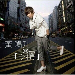 黃鴻升 (Alien Huang) 熱門歌曲