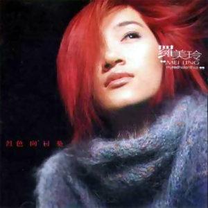 羅美玲 (Irene Luo) - 紅色向日葵