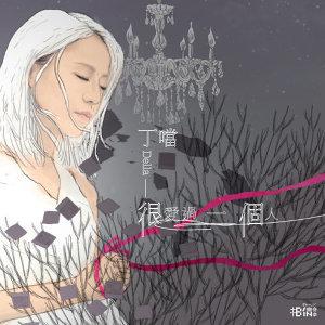 中文流行歌曲 (2010年代)