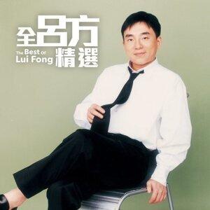 呂方 (Lui Fong) - 全呂方精選 Greatest Hits
