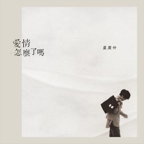 盧廣仲 (Crowd Lu) - 愛情怎麼了嗎 (Self-complacent)