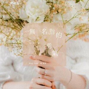 中文派台新歌