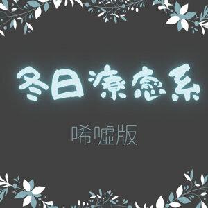 冬日療癒系 (唏噓版)