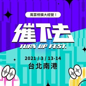 2021 KKBOX 催下去音樂節 Turn Up Fest.