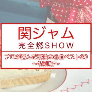 関ジャム完全燃SHOW ゴールデン2時間SP 〜プロが選んだ最強の名曲ベスト30〜特別編