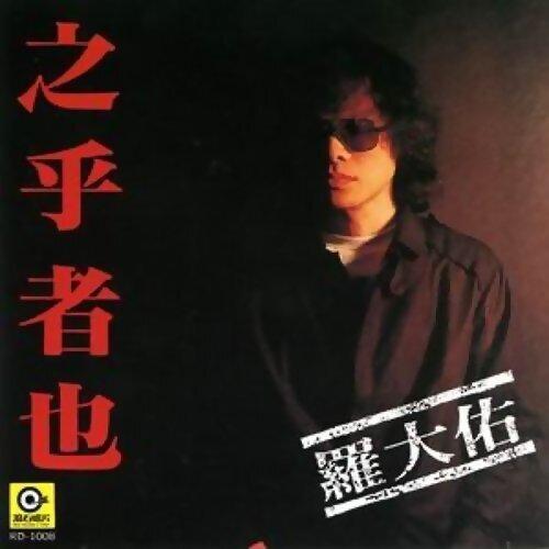 1975-1993台灣流行音樂百張最佳專輯001-020