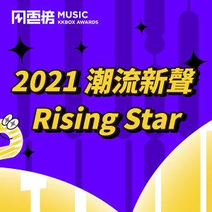 第16屆 風雲榜「潮流新聲 Rising Star」