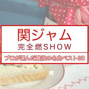 関ジャム完全燃SHOW ゴールデン2時間SP 〜プロが選んだ最強の名曲ベスト30〜