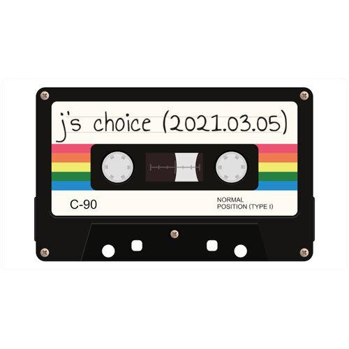 j's choice (2021.03.05)