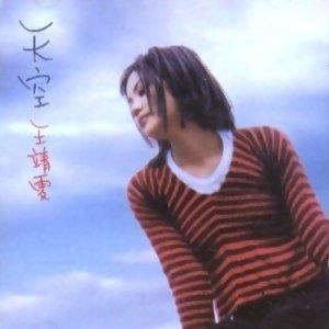 王菲 (Faye Wong) - 天空