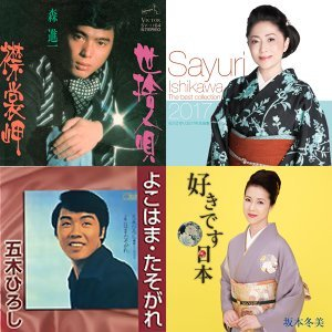 47都道府県を演歌で巡るプレイリスト
