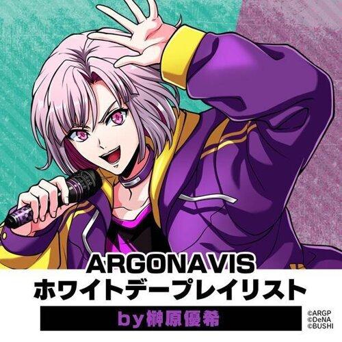 【ARGONAVIS】ホワイトデーに聴いてほしいプレイリスト by榊原優希