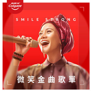 Smile Strong 微笑金曲歌單