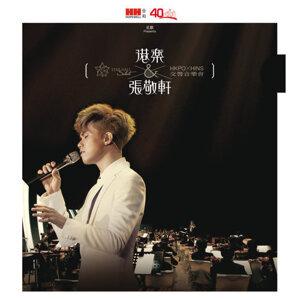 張敬軒 (Hins Cheung) - 港樂 X 張敬軒交響音樂會