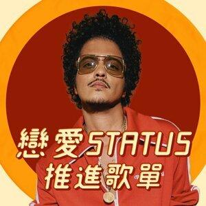 戀愛Status推進歌單