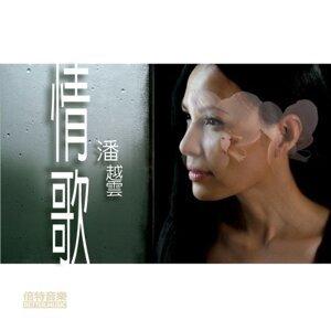 潘越雲 (Michelle Pan) - 情歌‧潘越雲 - Unplugged原音再現