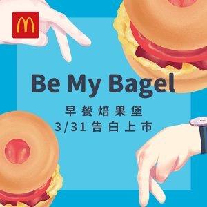 無限浪漫告白,麥當勞早餐焙果堡