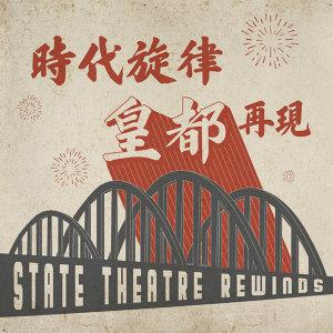 時代旋律 皇都再現 State Theatre Rewinds