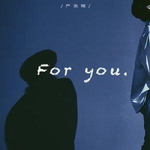 嚴浩翔 - For You