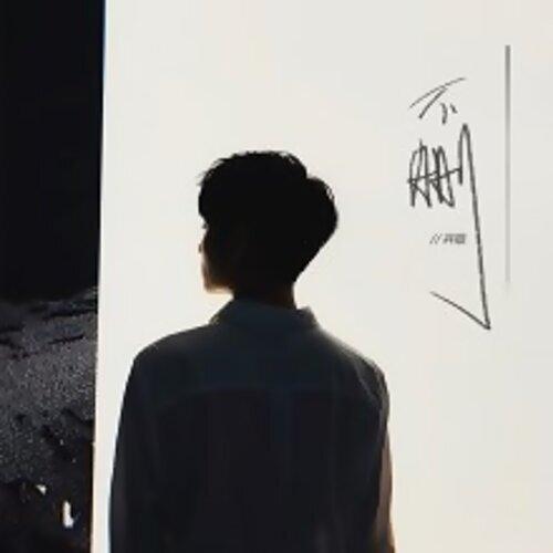 邱振哲 (Pika) - 太陽